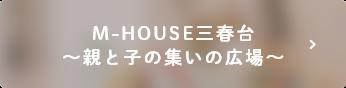 M-HOUSE三春台~親と子の集いの広場~~