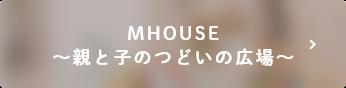 MHOUSE~親と子のつどいの広場~