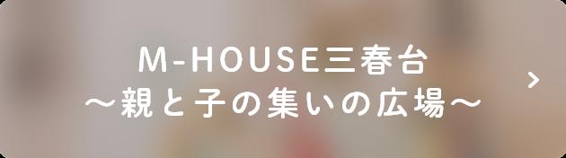 M-HOUSE三春台~親と子の集いの広場~