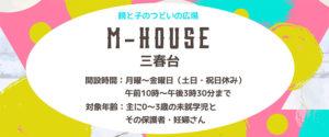 親と子のつどいの広場 M-HOUSE三春台
